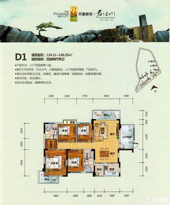 凤凰新城D1户型