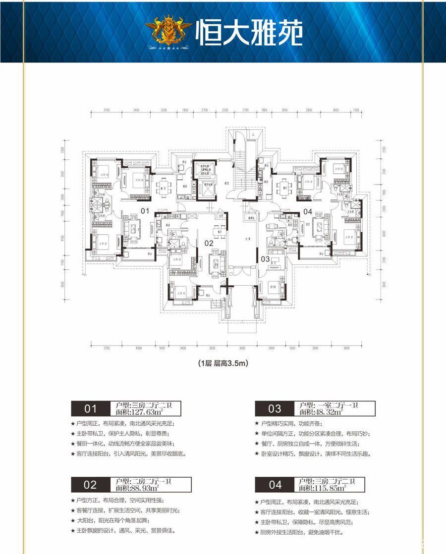 恒大雅苑 52-1层户型图