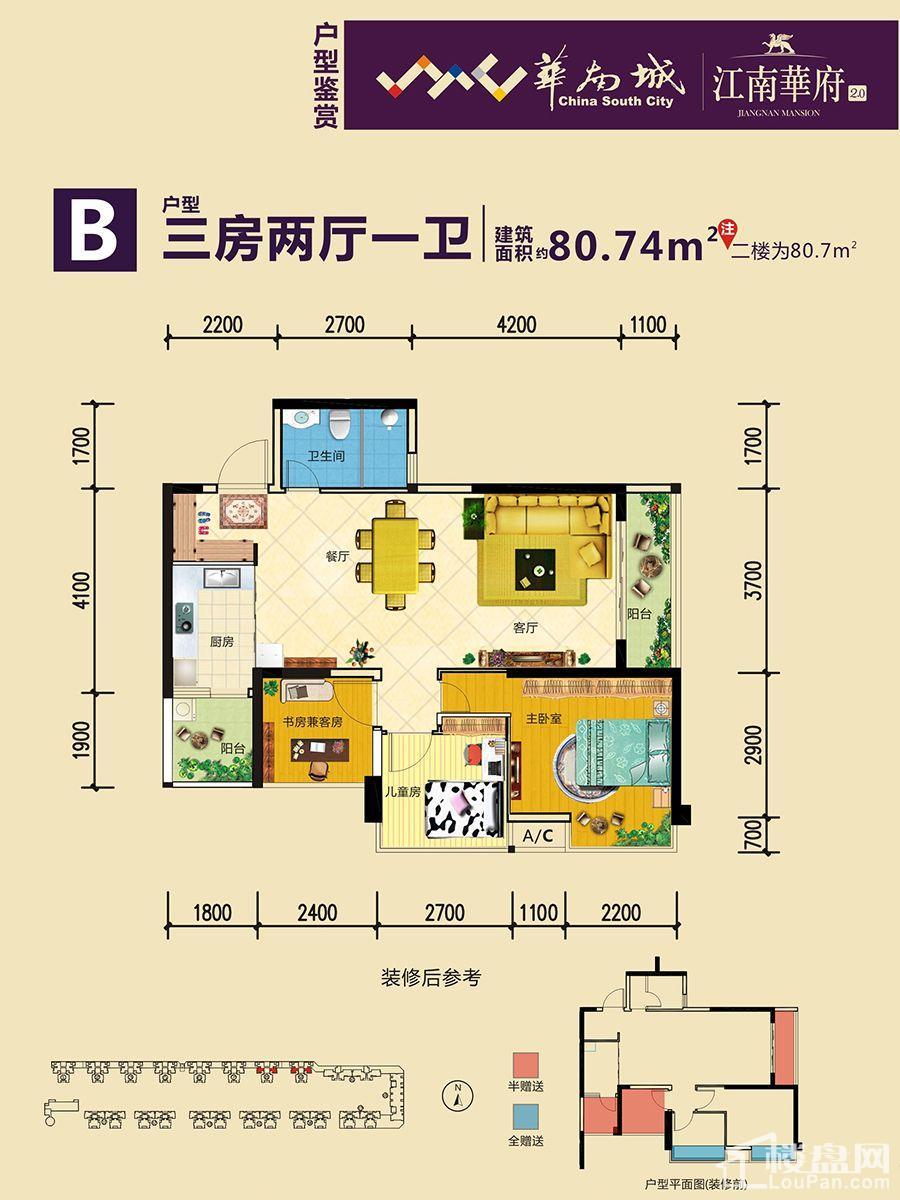 8#、9#楼B户型