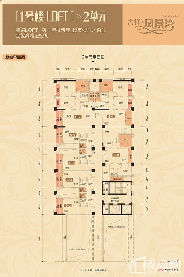 1号楼loft 2单元