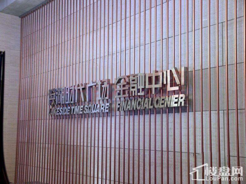 高速滨湖时代广场金融中心实景图