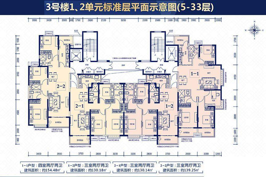 3号楼1、2单元平面户型