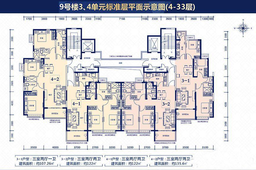 9号楼3、4单元平面户型