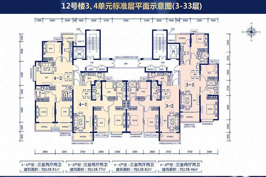 12号楼3、4单元平面户型