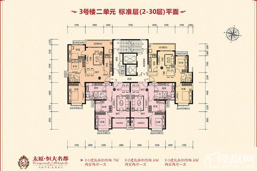 3#2单元标准层(2-30层)户型