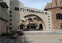 富力UPBOX创客公寓
