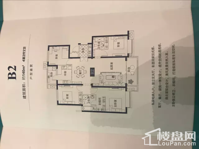 澜湾户型图