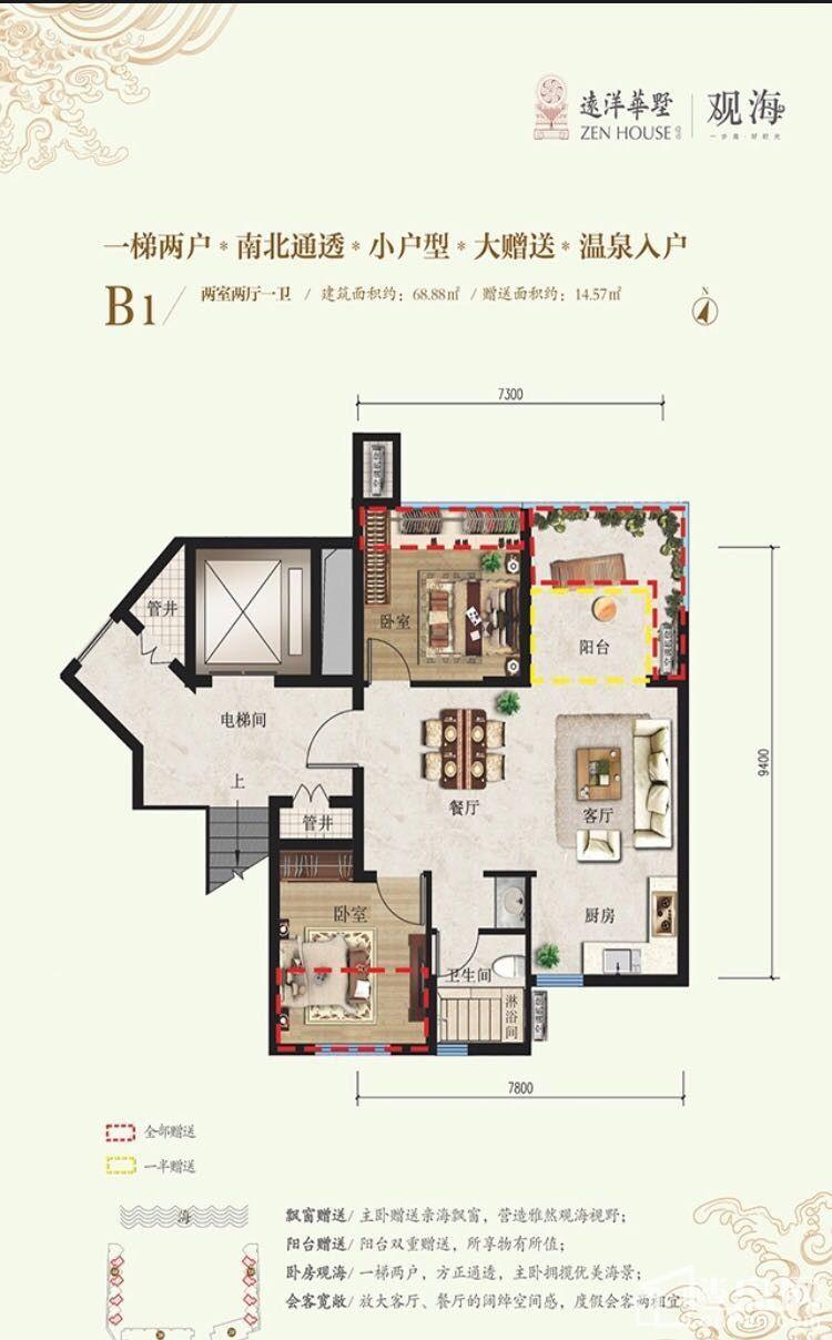 远洋华墅2A户型二层