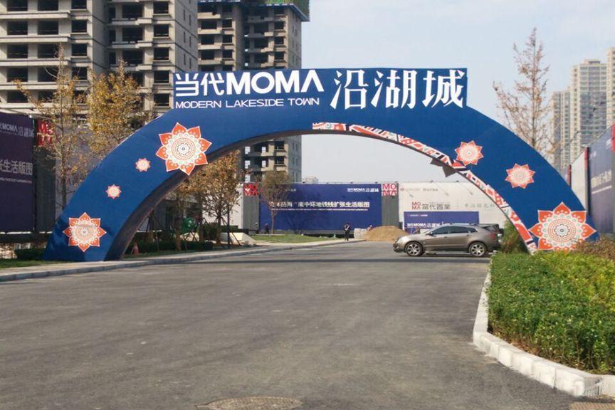 当代MOMA沿湖城实景图