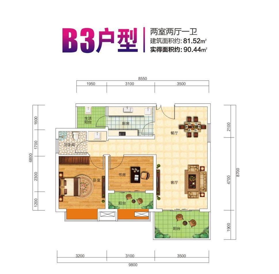 东辰永兴国际B3户型