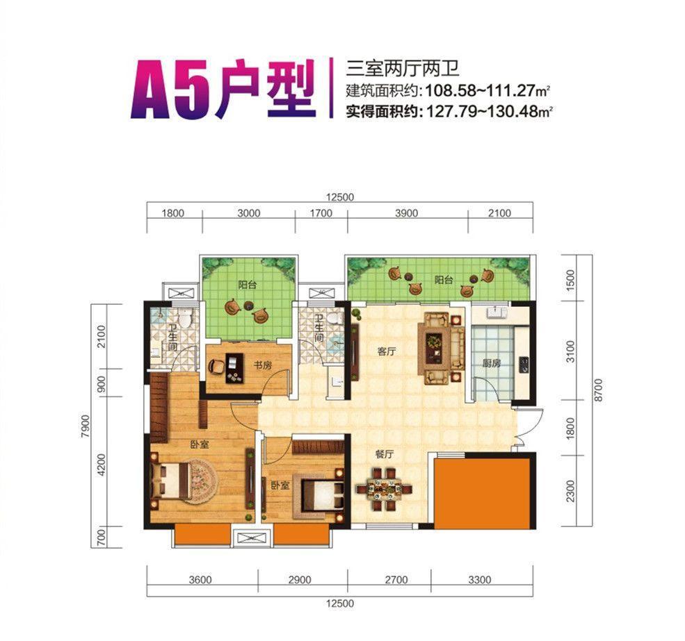 东辰永兴国际A5户型