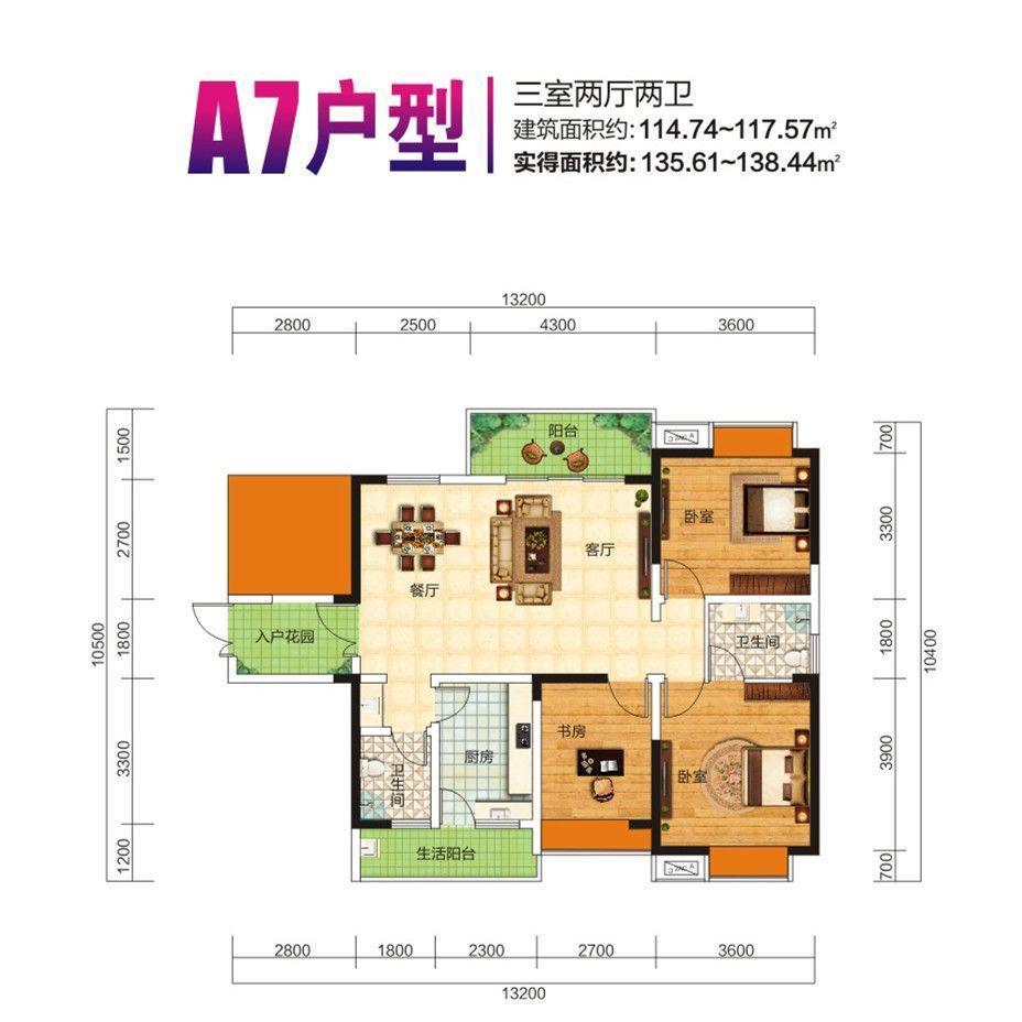 东辰永兴国际A7户型