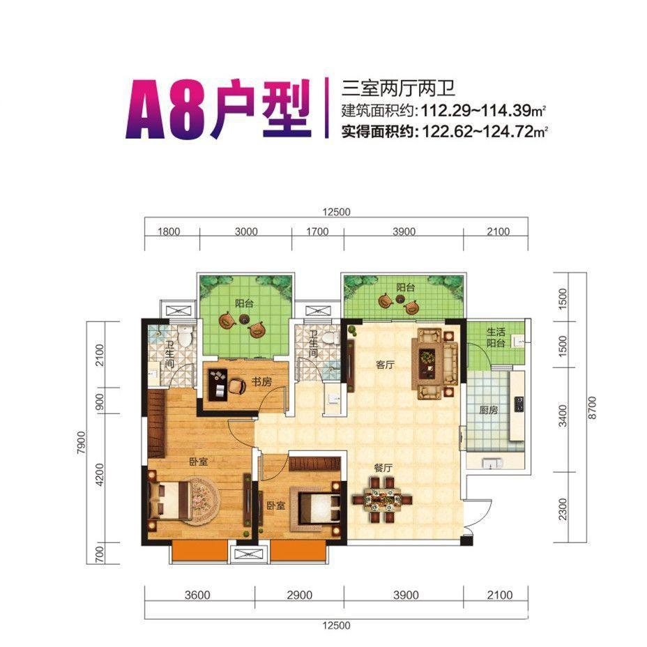 东辰永兴国际A8户型