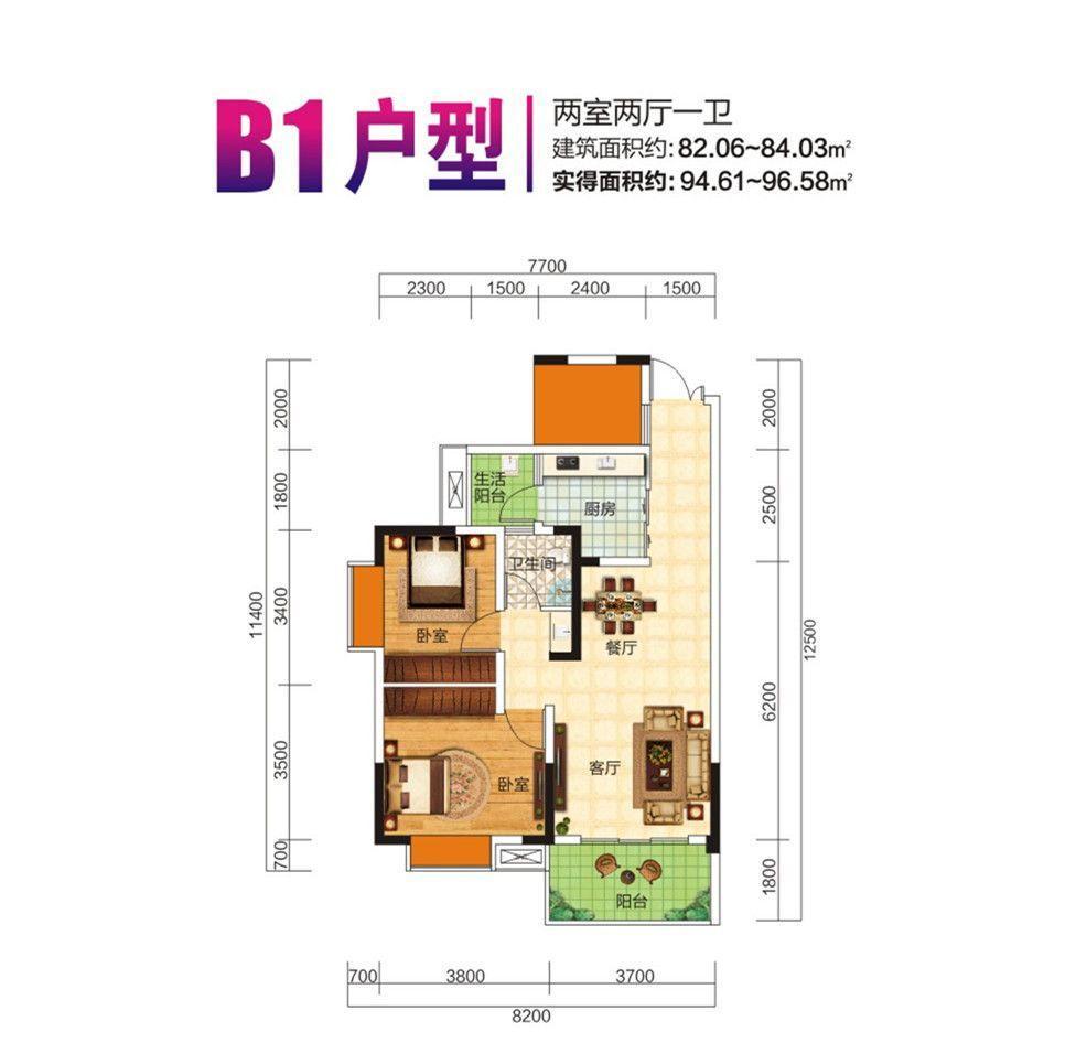东辰永兴国际B1户型