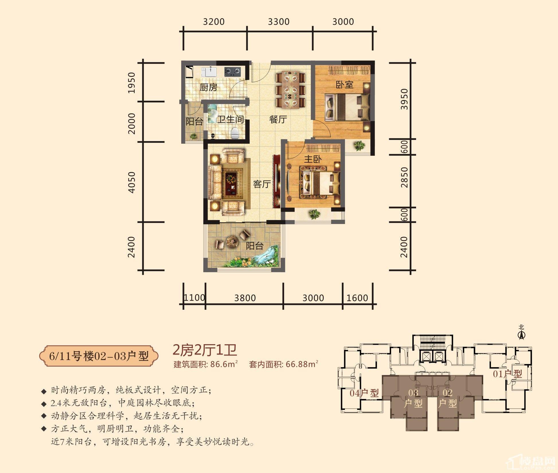 6/11号楼00-03户型