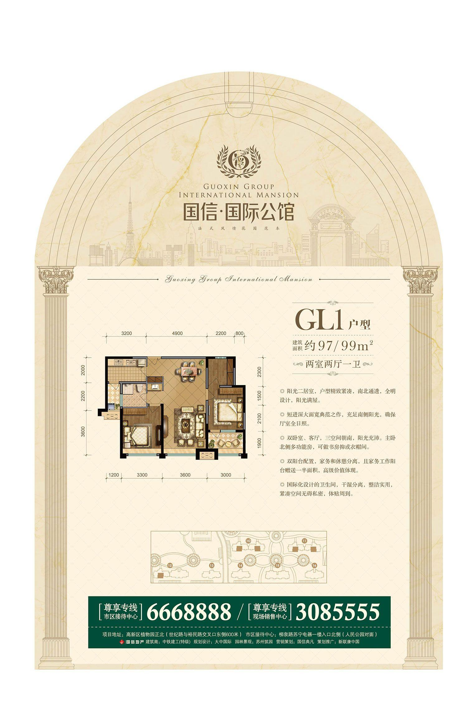 GL1户型