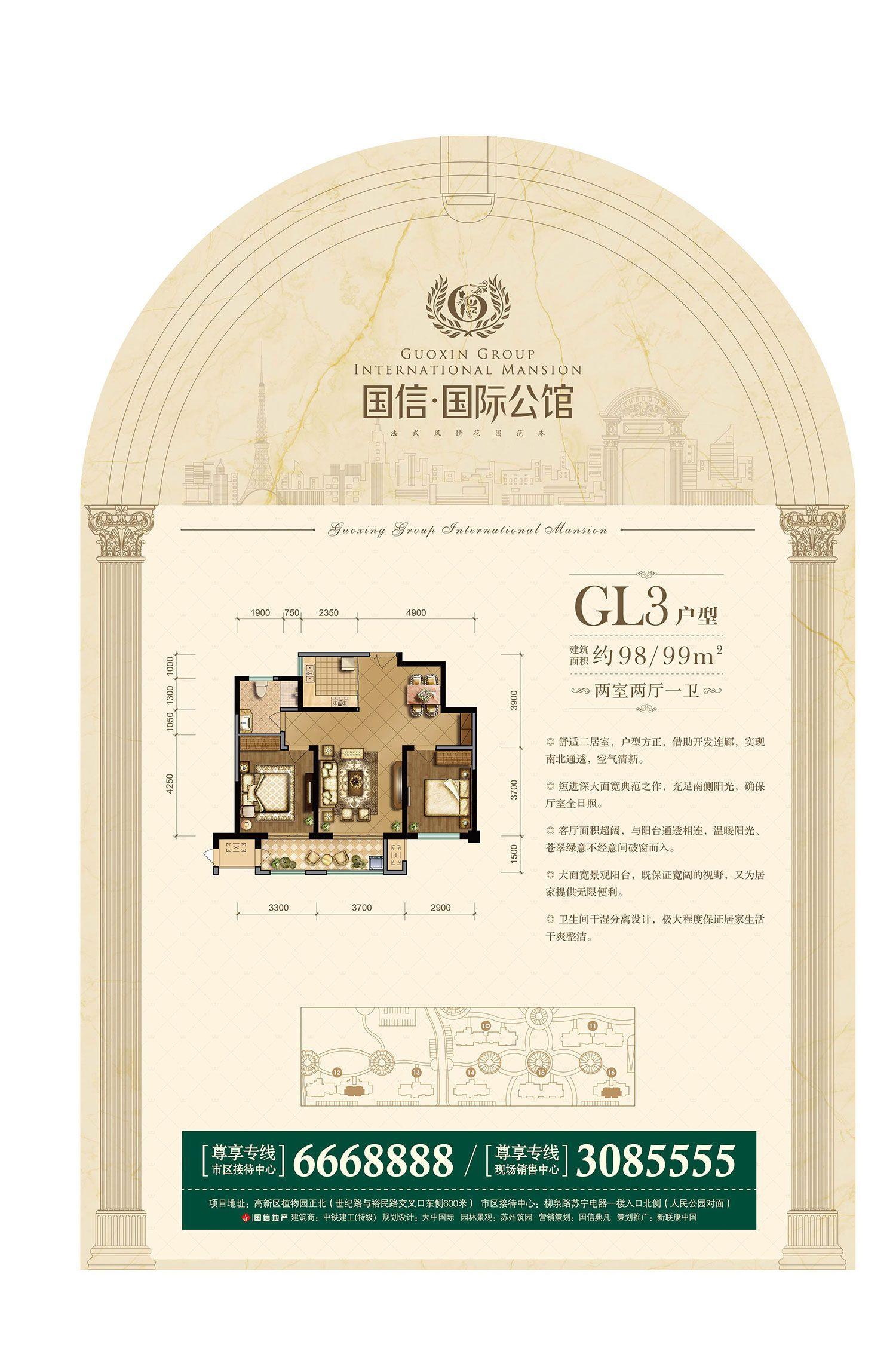 GL3户型