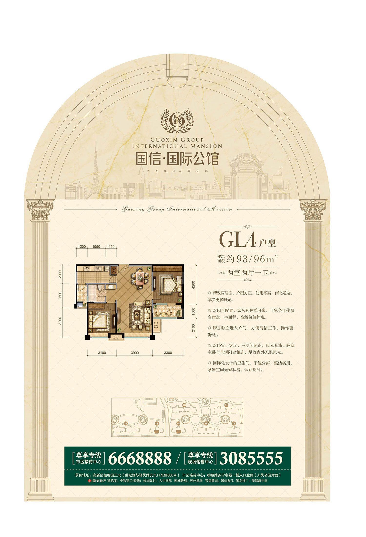 GL4户型