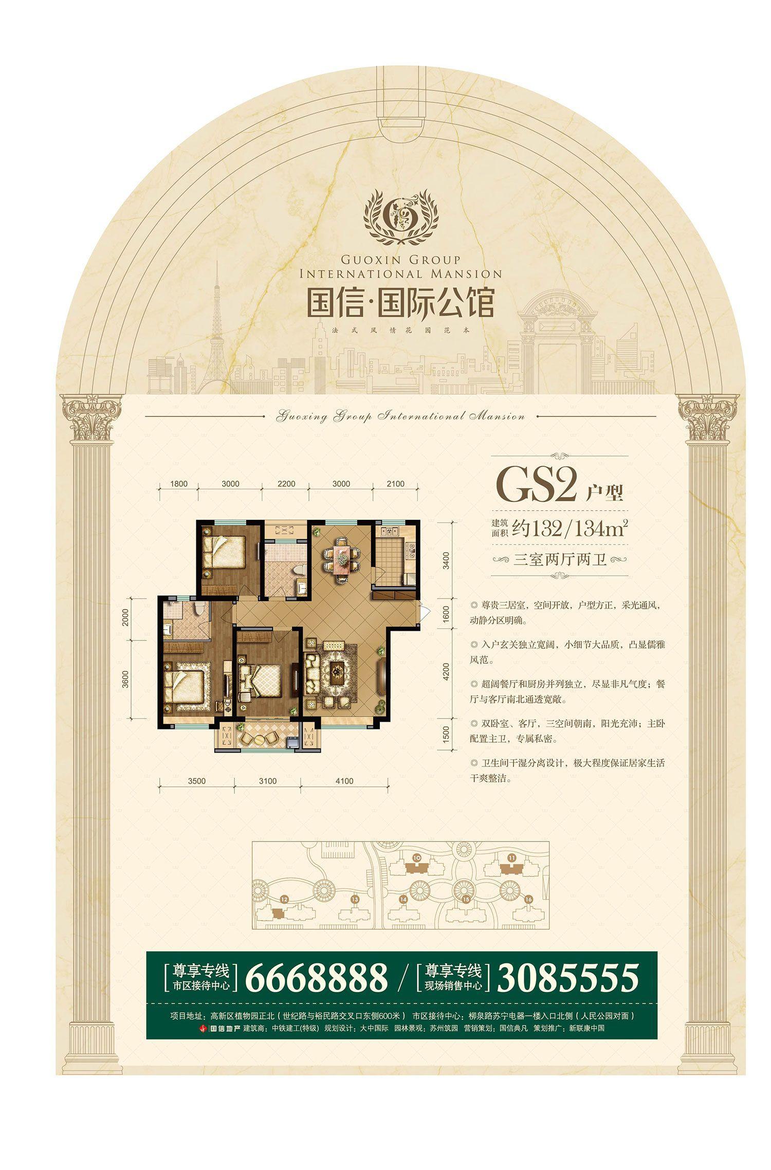 GS2户型