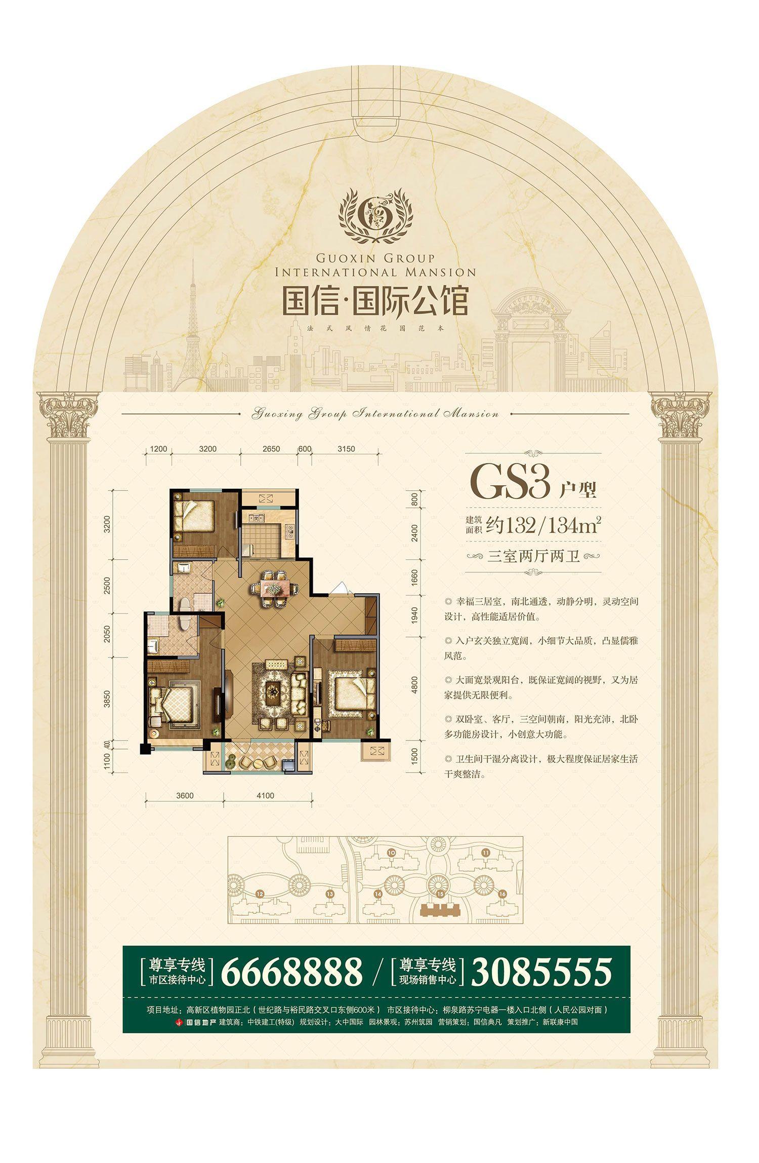 GS3户型