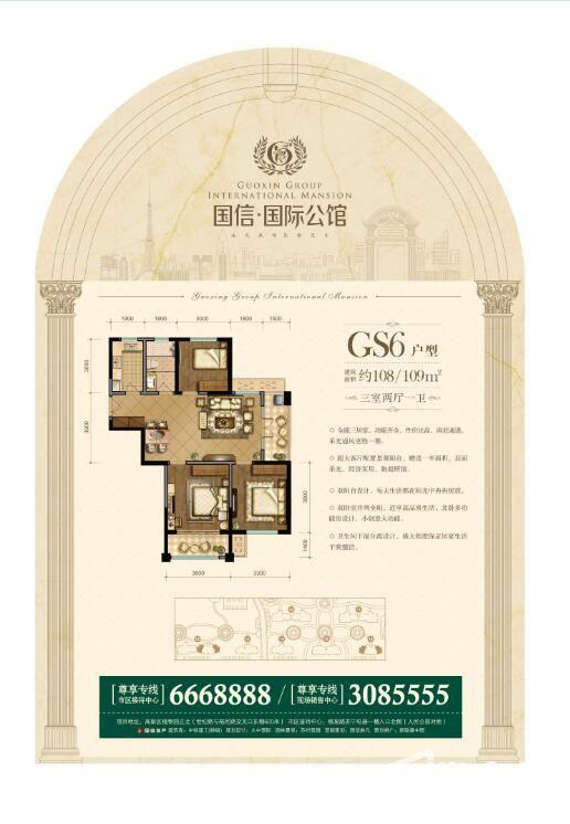 GS6户型