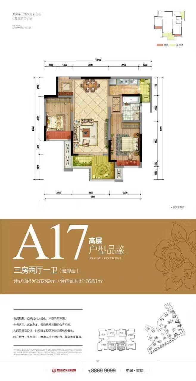 重庆万达城 A17高层
