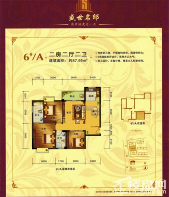 宝丰·盛世名邸户型图