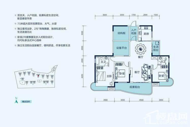三润城C3户型图