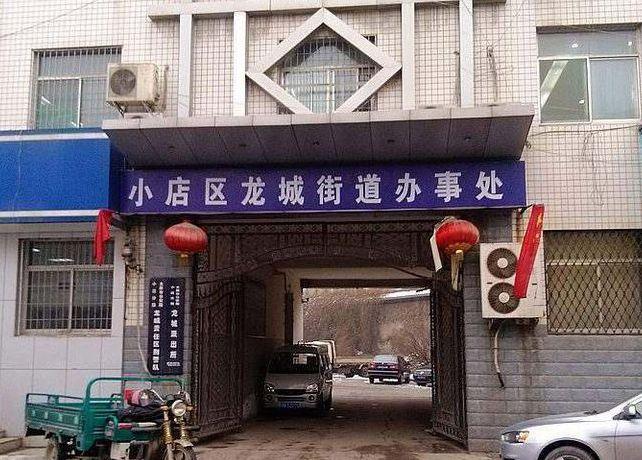 龙城街道办事处