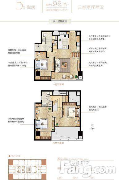 悦东区户型图