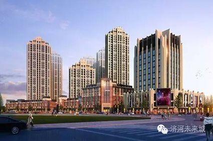 济河·未来城效果图
