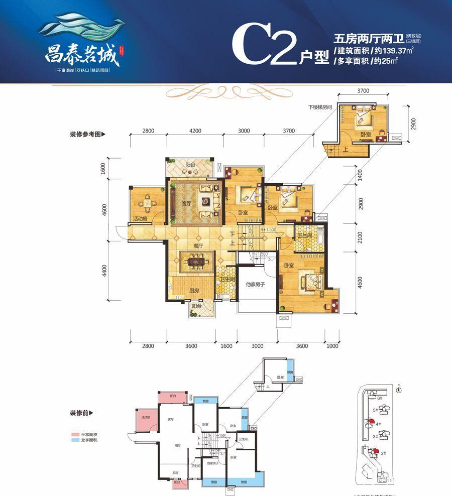 昌泰茗城2#/4#楼C2户型