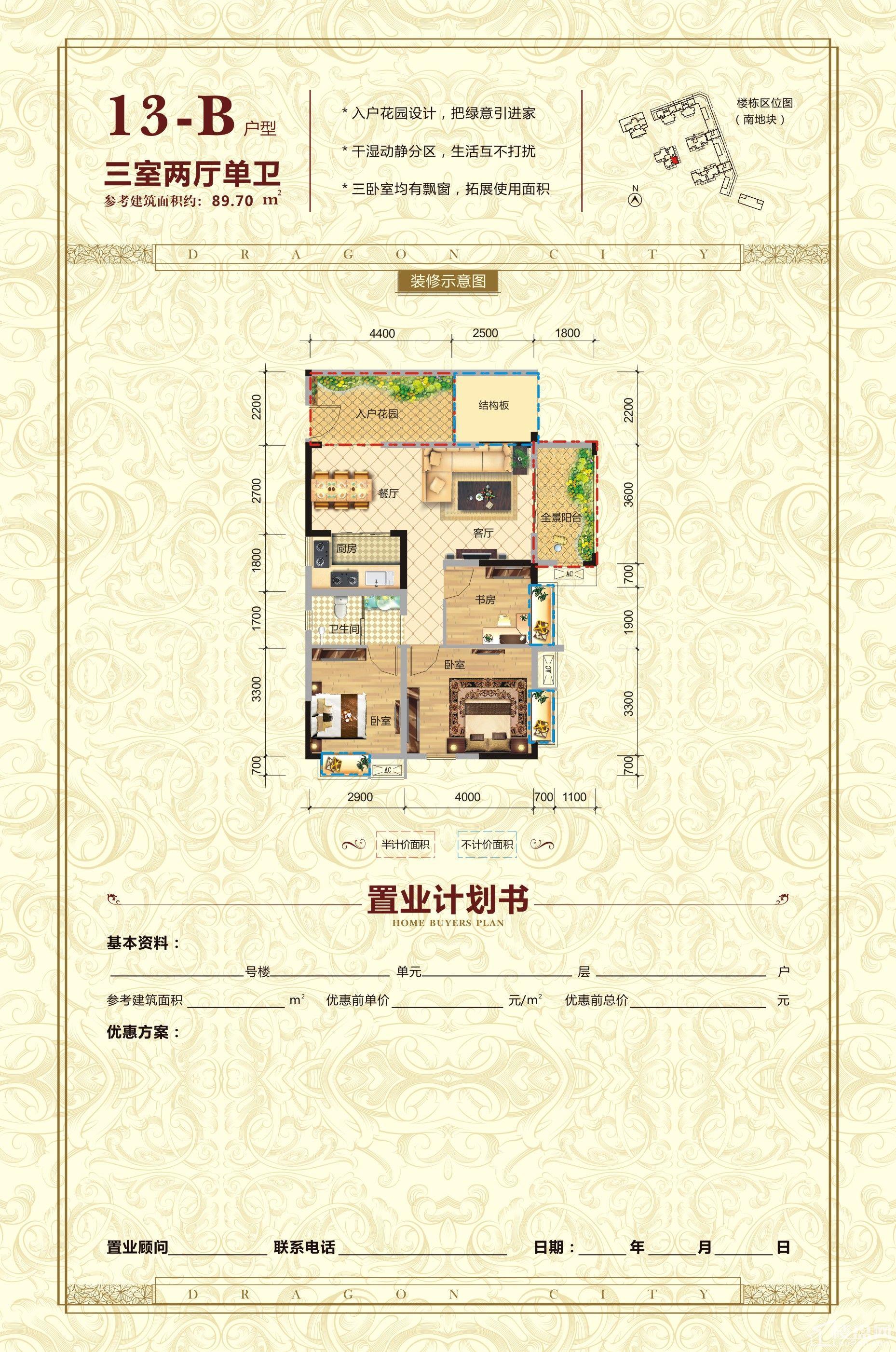 万合龍城-13-B户型