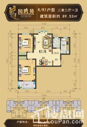 K/K1户型