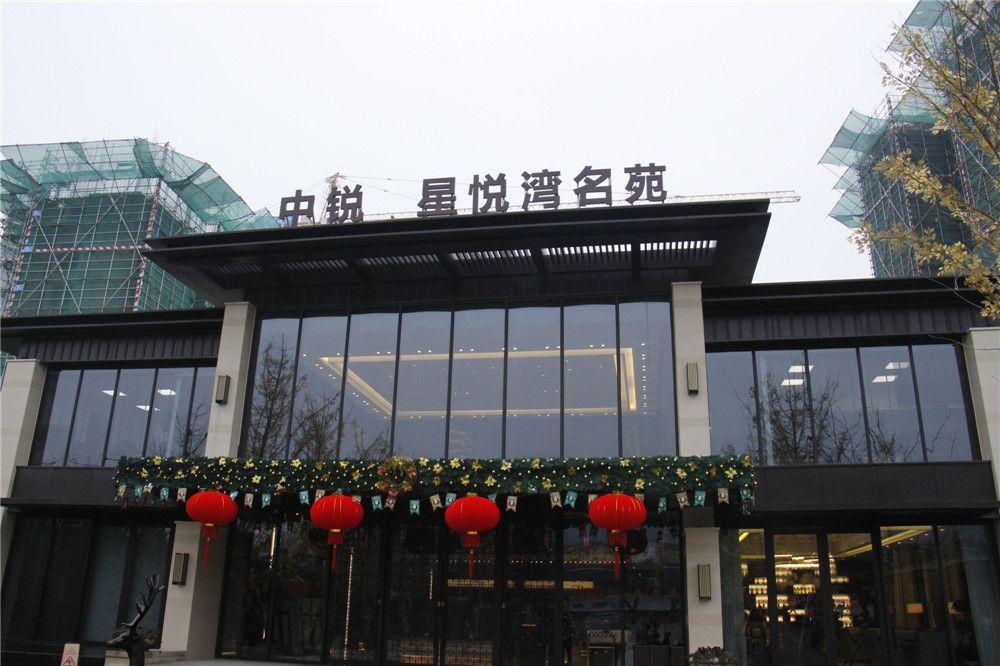 中锐星悦湾名苑实景图