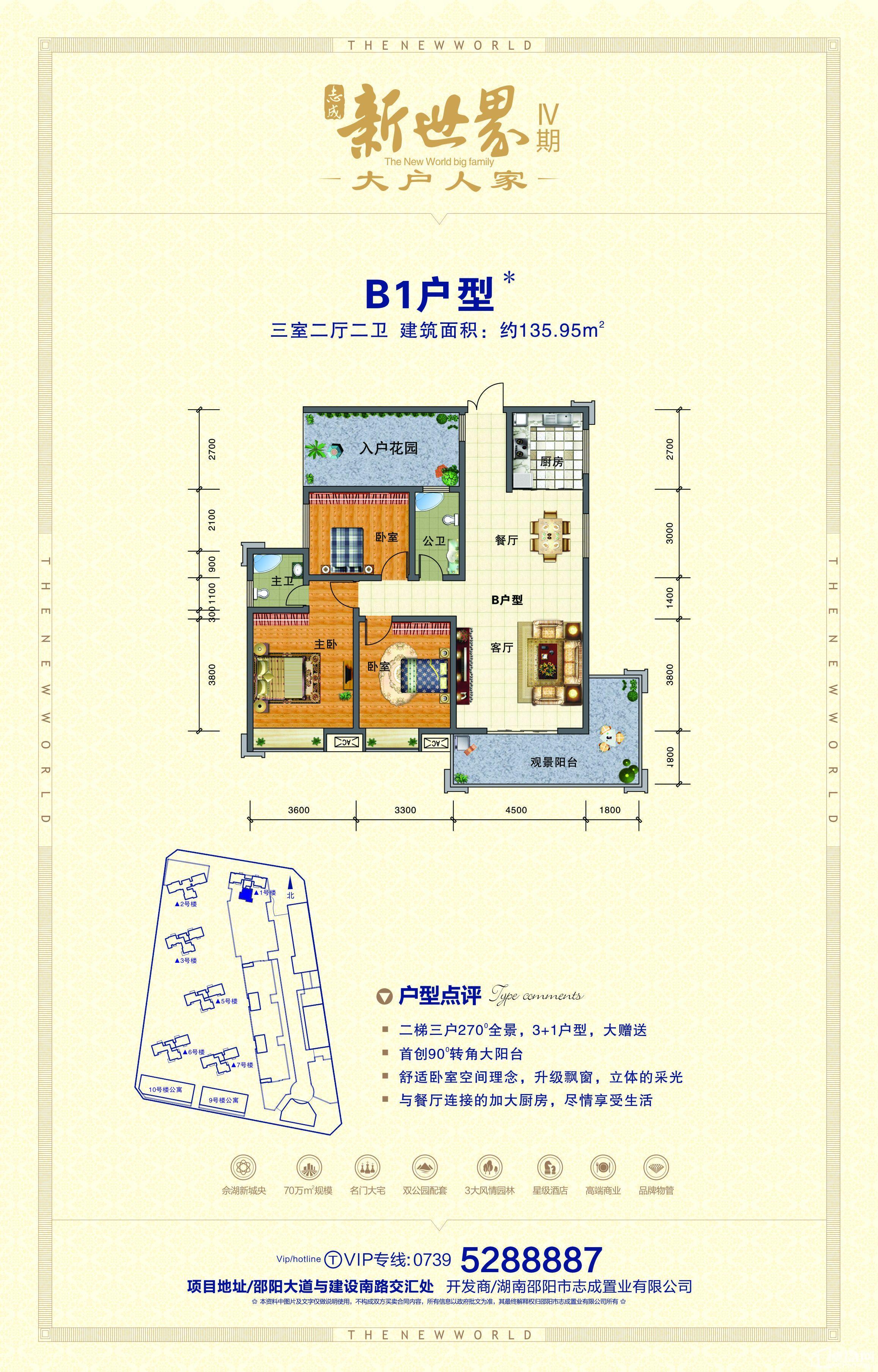 B1-1户型图