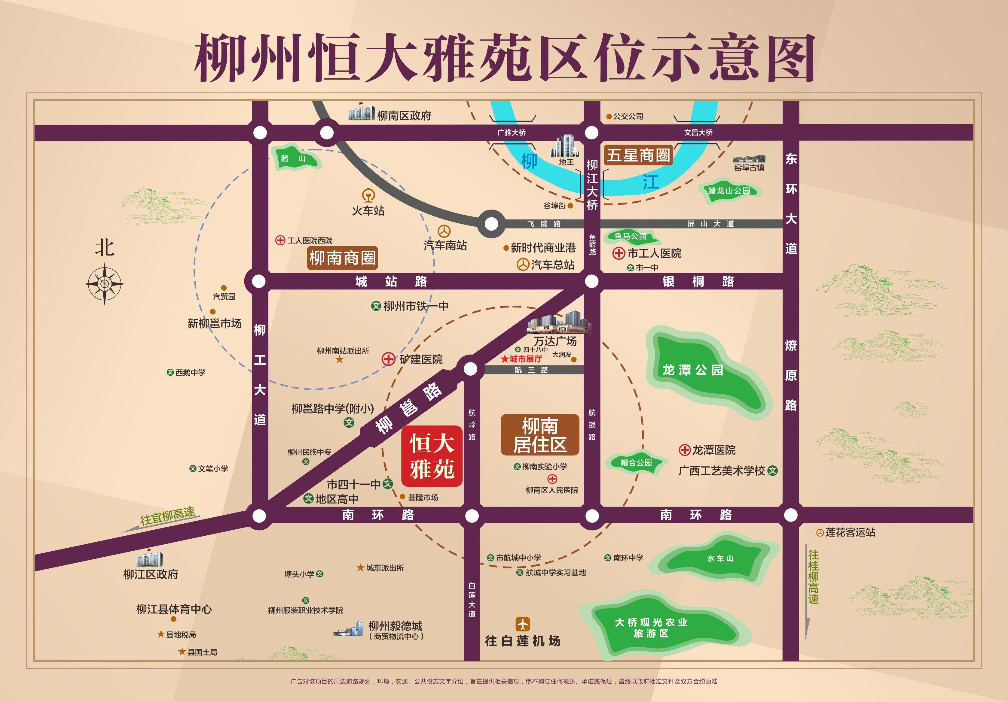 柳州恒大雅苑位置图