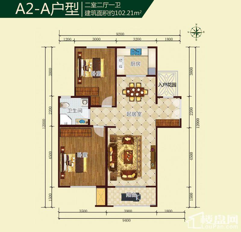 A2-A户型