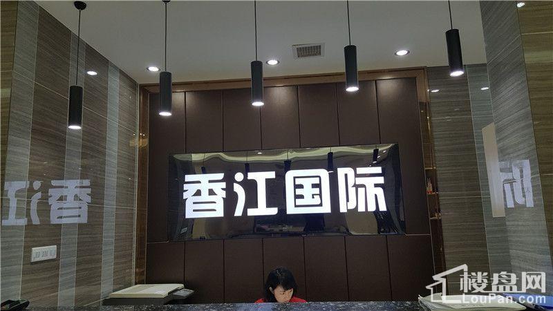 香江国际实景图