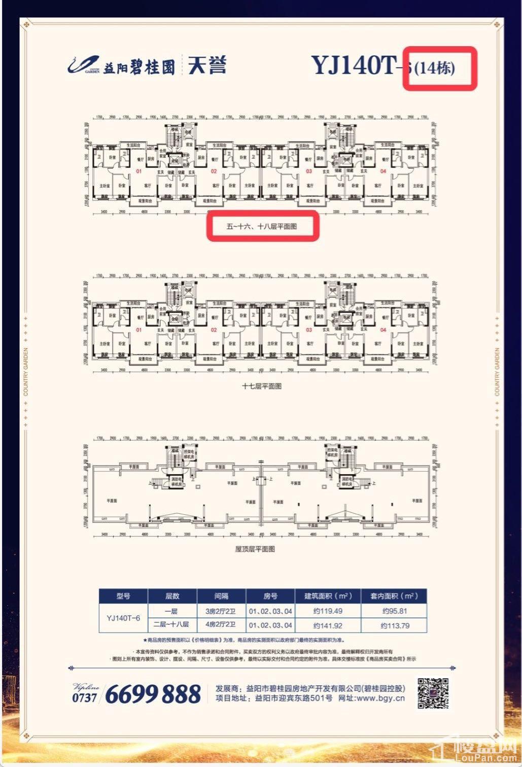 益阳碧桂园14栋户型图