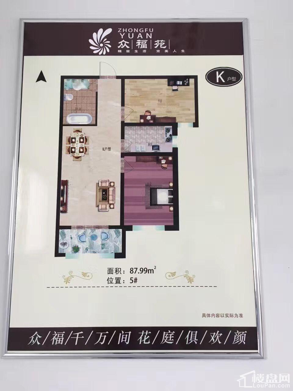 涿州 《众福苑养老公寓》户型图