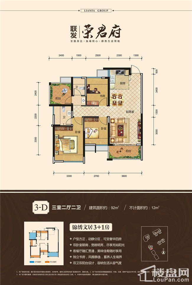 3-D户型