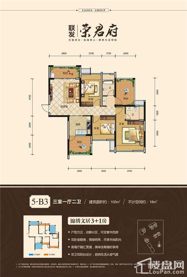 5-B3户型