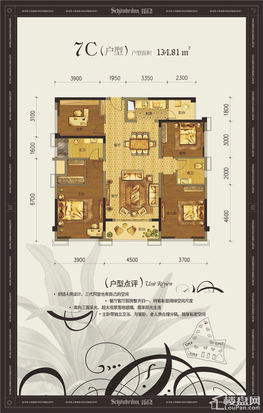 美泉1612 7C户型