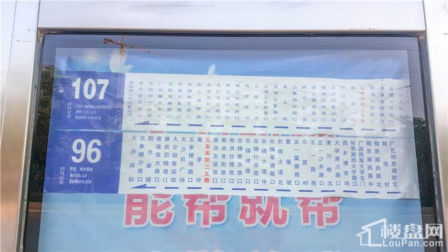 恒大城附近公交车站牌(摄于2017.2.21)