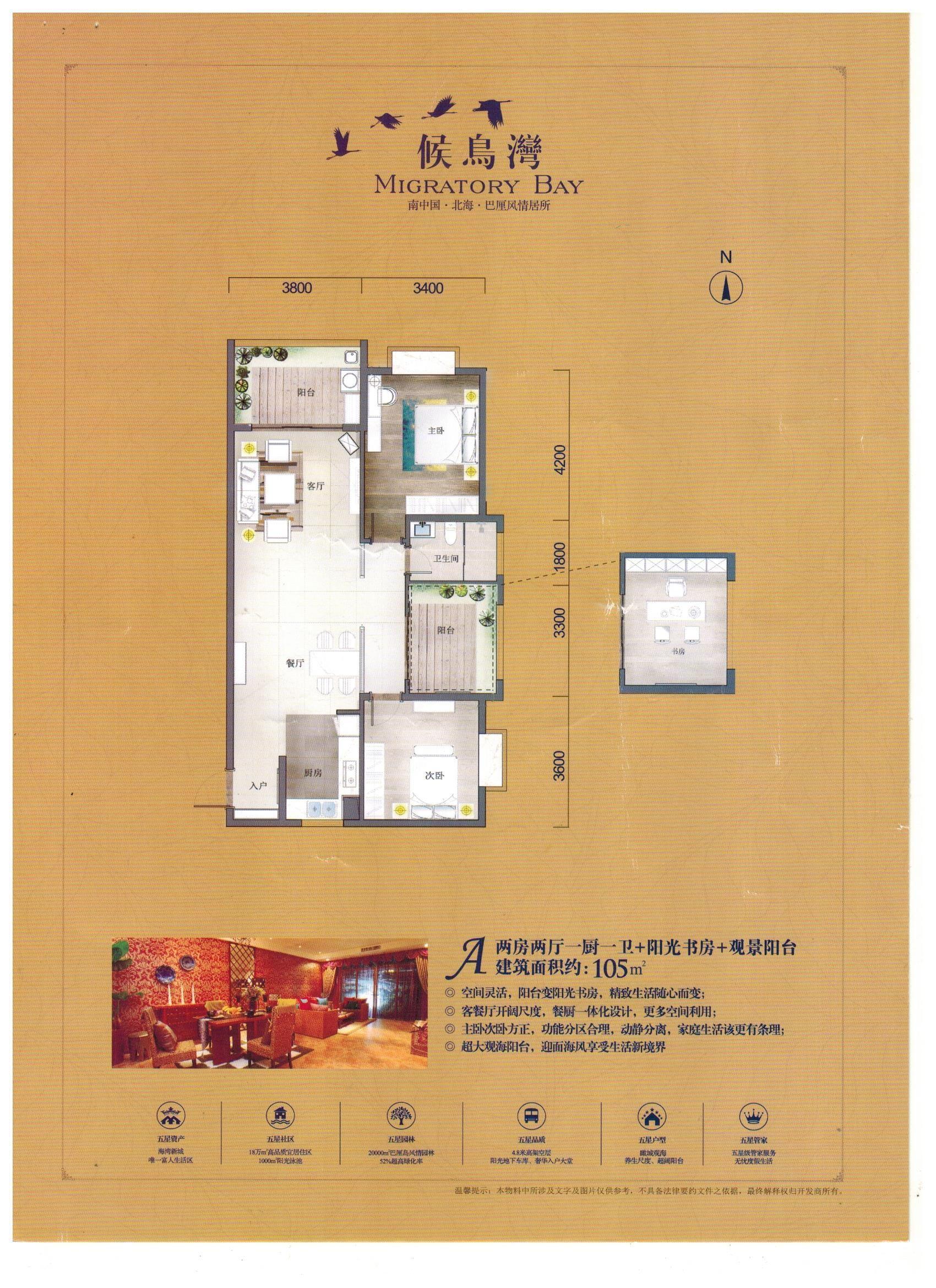候鸟湾A户型阳光书房+景观阳台