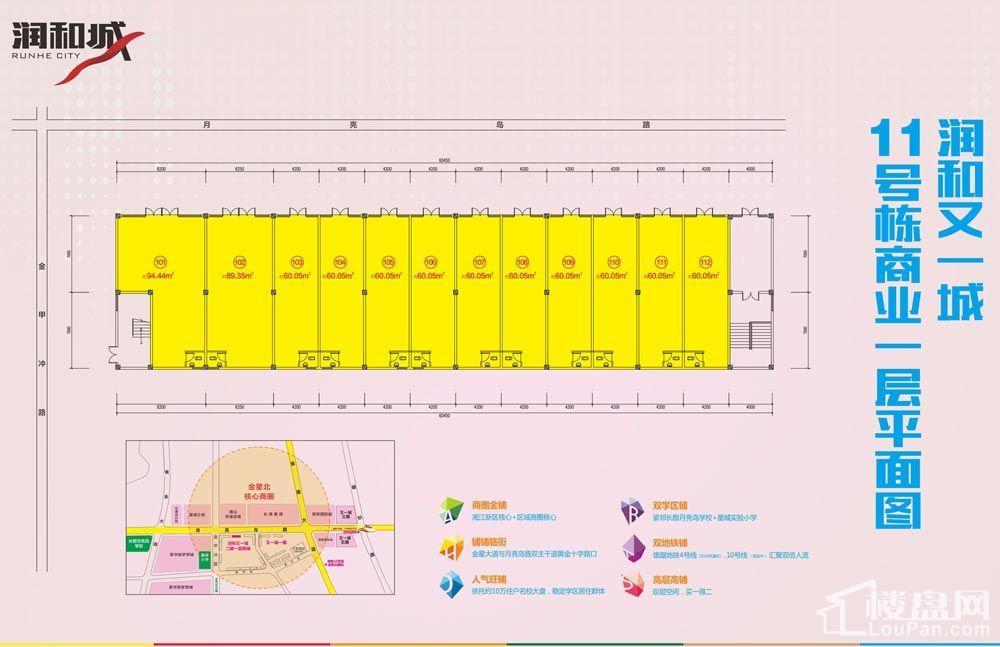 润和又一城11号栋商业一层平面图