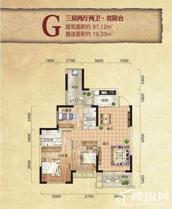 3#G户型