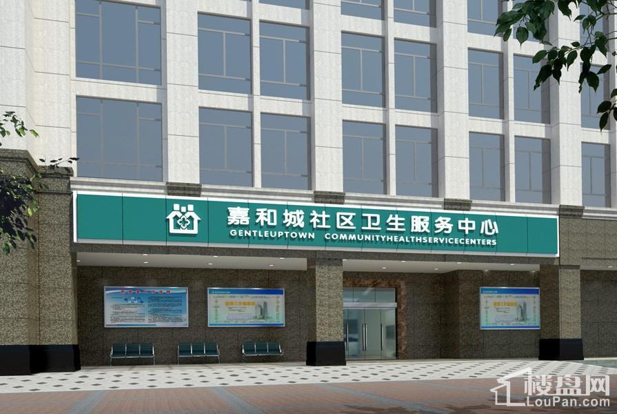 嘉和城社区医院(摄于2017.1)