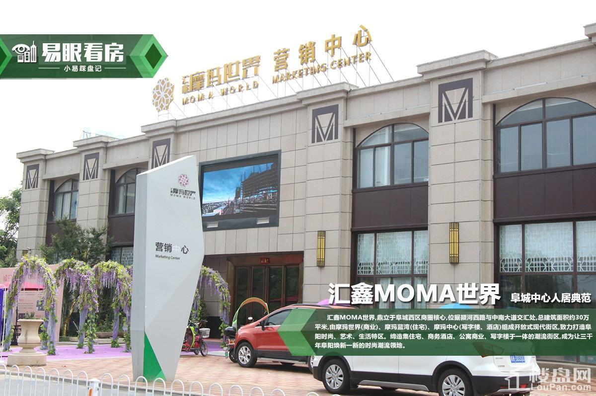 汇鑫moma世界营销中心